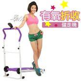 【GTSTAR】第三代 吸盤式可調坡度健走機-紫【屈臣氏】