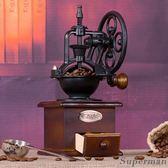 磨豆機  咖啡豆研磨機家用磨粉機小型咖啡機手動復古大輪
