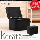 JP Kagu 日式經典皮沙發椅收納椅-小(二色)黑色