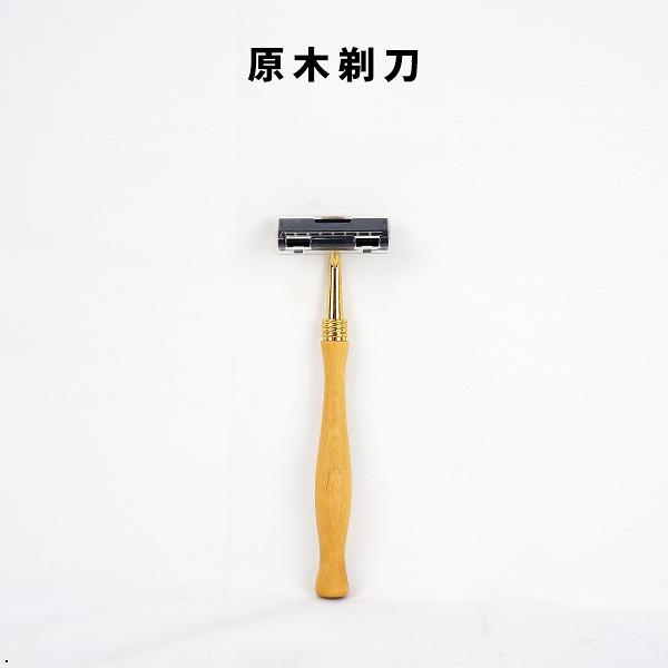 原木剃刀 刮鬍刀 除毛刀【櫻桃飾品】【31321】