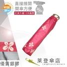 雨傘 陽傘 萊登傘 抗UV 防曬 輕傘 遮熱 易開輕便傘 開傘直接推開 銀膠 Leotern 幸運草(桃紅)