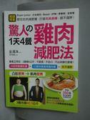 【書寶二手書T2/養生_WGJ】驚人的1天4餐雞肉減肥法_金漢洙