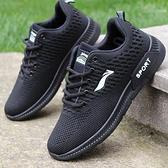 鞋子男運動鞋網面透氣防臭跑步鞋網鞋全黑色男鞋防滑休閒鞋 新年特惠