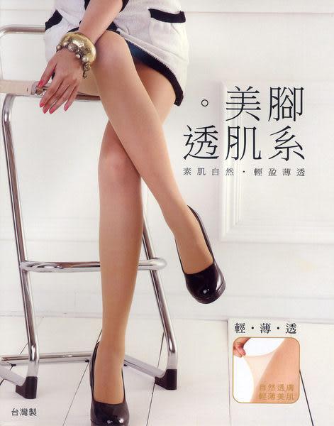 就愛購【SJ82016】薇菈美襪 VOLA 美腳。透肌系絲襪