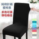 【LASSLEY】純棉針織彈性椅套|辦公...