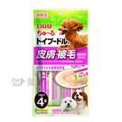 [寵樂子]《日本CIAO》汪啾嚕INABA 貴賓狗 皮膚&毛髮健康配慮(雞肉+黃綠蔬菜)狗肉泥14gX4入 / 狗零食