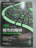 【書寶二手書T4/社會_LES】城市的精神-為什麼城市特質在全球化時代這麼重要?_貝淡寧