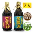 【豆油伯】金美滿+金美好醬油(無添加糖)500ml-2入組