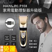 媲美專業級 家用電動理髮器 升級版 HANLIN-P938 USB充電 電剪刀 電動剪 剃頭刀 修毛器 電剃刀