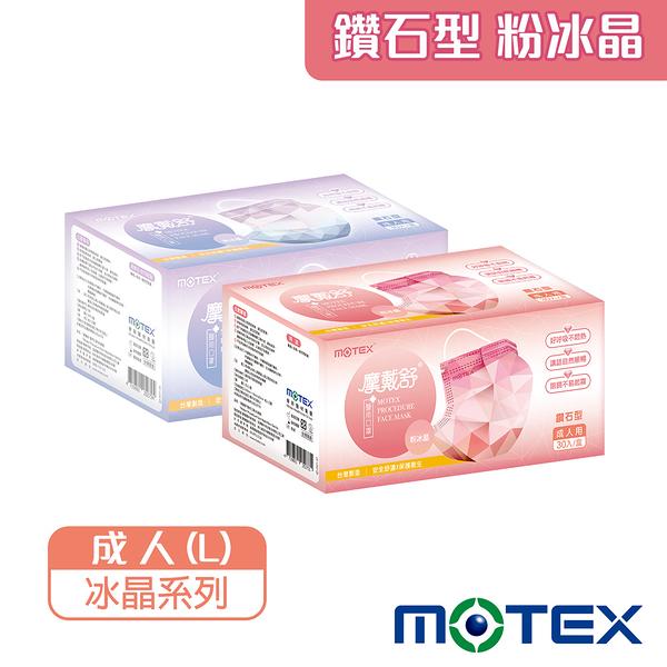 新到貨!!! MOTEX摩戴舒-醫用鑽石型口罩 成人醫療口罩 (30入/盒) - 紫冰晶/粉冰晶