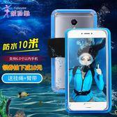 防水袋 媛麗雅手機防水袋潛水套觸屏蘋果華為通用水下拍照游泳手機防水殼 俏女孩