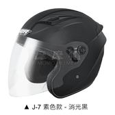 M2R 得安 J-7 J7 素色 3/4罩 機車 騎士 安全帽 復古 復古帽 (有加大版) (多種顏色) (多種尺寸)