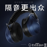 隔音耳罩專業防噪音睡眠耳罩工作機械廠業抗噪架子鼓睡覺用靜音隔音耳機聖誕交換禮物