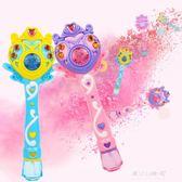 泡泡槍-兒童泡泡機電動魔法棒 全自動不漏水吹泡泡精相機器補充液玩具  東川崎町