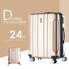 行李箱/登機箱/旅行箱 拉絲紋拉桿箱 香檳金24吋 dayneeds
