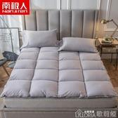 南極人床墊軟墊加厚雙人家用床褥墊被子單人學生可折疊榻榻米墊子 歌莉婭 YYJ