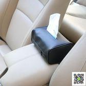車載紙巾盒 汽車紙巾盒車載抽紙套椅背掛式車用遮陽板紙巾包盒扶手箱創意用品 聖誕慶免運
