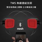 【送! 台製12000mAh行動電源】KooPin TWS L8左右雙聲環繞立體聲藍牙喇叭(買一送一可串聯)