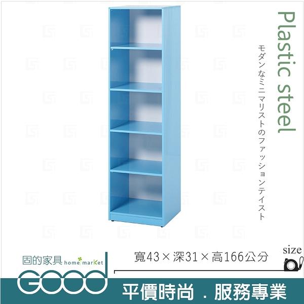 《固的家具GOOD》198-27-AX (塑鋼材質)1.4尺五格開放置物櫃-藍色