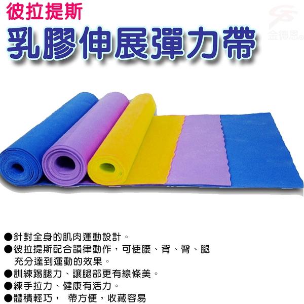 金德恩 台灣製造 中力道瑜珈指定款伸展美體彈力帶 - 三色可選 藍/粉/紫
