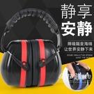 隔音耳罩 耳罩隔音睡覺睡眠用耳機學生防噪音 降噪神器噪音工業超靜音