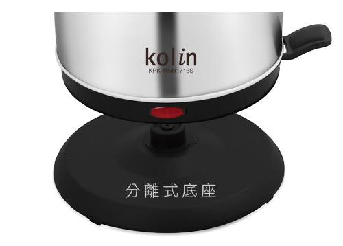 快速出貨★Kolin歌林 304不鏽鋼 1.7L快煮壺 KPK-MNR1716S