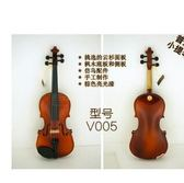 紅棉小提琴手工實木提琴成人初學兒童練習考級入門演奏小提琴V182愛麗絲精品igo
