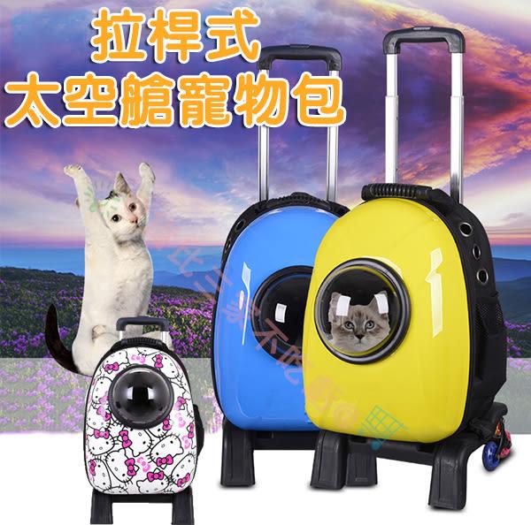 拉桿式太空艙寵物包 寵物提袋 狗狗背包 貓包包 背包 寵物後背包 外出背包 太空艙包 外出提籠