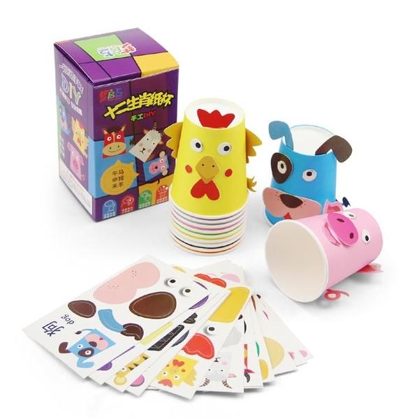 十二生肖彩色紙杯貼畫幼兒園寶寶兒童手工diy制作材料包小班玩具