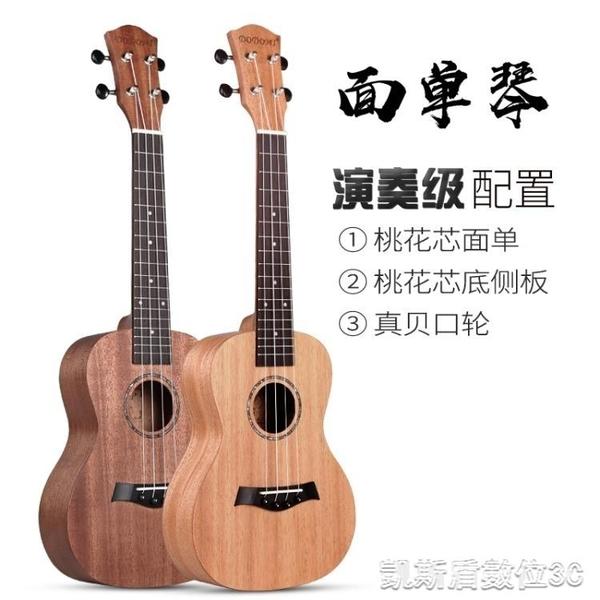 尤克里里初學者學生成人女小吉他兒童入門23寸26寸烏克麗麗 凱斯頓3C