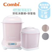 Combi 日本康貝 Pro高效烘乾消毒鍋 + 奶瓶保管箱 超值優惠組