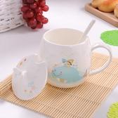 創意卡通可愛萌水杯陶瓷帶蓋勺兒童骨瓷牛奶咖啡杯子個性馬克杯女