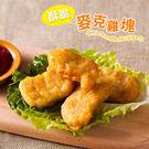 《冷凍配送》黑胡椒雞塊 香酥麥克雞塊 (1kg/袋)