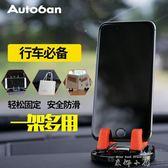 韓國車載手機架車內汽車導航支架吸盤式通用多功能車用手機支撐架   米娜小鋪