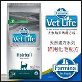 *KING WANG*法米納《Vet Life獸醫處方-貓用化毛配方2kg 》【VCHA-12】