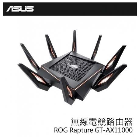【超人百貨L】現貨+預購*4H953 ASUS GT-AX11000 ROG Rapture  電競無線路由器 3年保固 免運