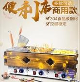 關東煮 關東煮機器商用電熱大容量串串香設備鍋大型麻辣燙鍋煮面燙菜T