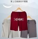 睡褲 夏季薄款莫代爾男士五分褲寬鬆加大碼中老爸爸休閒家居短褲睡褲