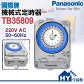 國際牌TB35 系列TB35809 自動定時器220V 計時器24 小時定時開關。廣告招牌、電熱水器