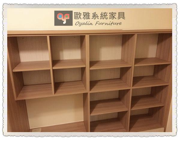 【歐雅 系統家具 】和室臥榻書櫃