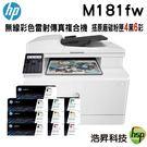 【搭204A原廠碳粉匣4黑6彩 登錄送好禮】HP  MFP M181fw 無線彩色雷射傳真複合機