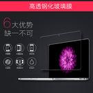 APPLE 蘋果電腦 筆電 Macbook Air Pro Retina11 13 15寸鋼化玻璃貼 熒幕保護貼 耐刮防爆膜 極品e世代