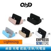 【妃航】QinD/勤大  Lightning/8Pin 桌上型 充電座/充電支架 底座/手機座