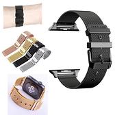 米蘭細網扣 金屬錶帶 Apple Watch Series 錶帶 S6錶帶 S5錶帶 1234代 蘋果錶帶 38mm 40mm 42mm 44mm
