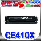 HP CE410X / No.305x相容碳粉匣(高容量黑色) 【適用】M475dn/M451dn/M451nw/M375nw /另有CE410X/CE411A/CE412A/CE413A
