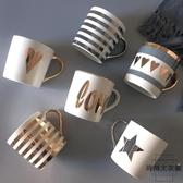 金邊陶瓷馬克杯帶蓋勺北歐牛奶水杯咖啡杯杯子【時尚大衣櫥】