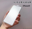 蘋果13promax亮邊全屏AG磨砂遊戲防指紋13mini蘋果13霧面玻璃貼13 pro