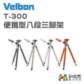 售完為止【和信嘉】Velbon T-300 輕便攜帶型八段三腳架 台灣立福公司貨