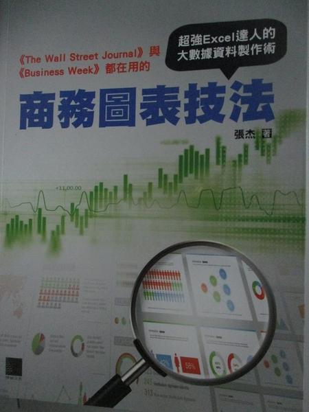 【書寶二手書T3/電腦_XGJ】The Wall Street Journal與Business Week都在用的商務圖