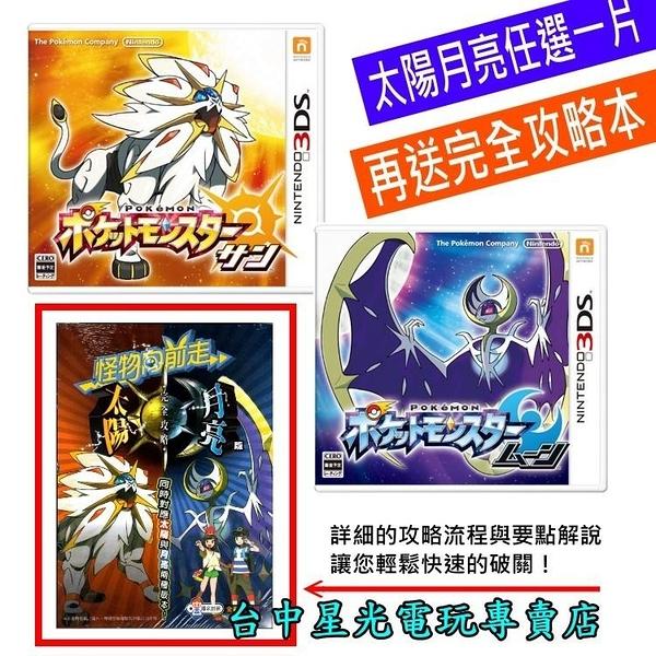 【送攻略本 N3DS】神奇寶貝 精靈寶可夢 月亮 日規主機專用中文版全新品【台中星光電玩】